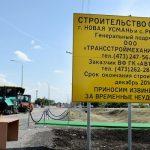 Новая дорога в обход сел Новая Усмань и Рогачевка будет платной