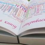 Интернет-проекты библиотеки г. Воронежа