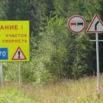 Опасные участки дорог в Воронежской области