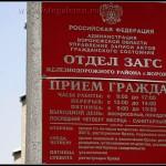 ЗАГС Железнодорожного района Воронежа откроется в конце ноября